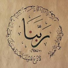 Calligraphy Doodles, Arabic Calligraphy Art, Arabic Art, Calligraphy Letters Alphabet, Bow Art, Beautiful Quran Quotes, Islamic Paintings, Graffiti Alphabet, Celtic Dragon