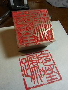 Tenkoku(seal-engraving) 忘筌蹄 せんていをわする  I made