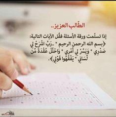 Blooming Rose, Islamic Quotes, Quran, Holy Quran