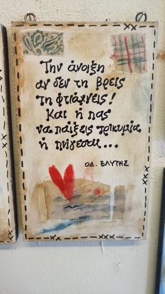 Wooden Signs, Greek, Poetry, Cover, Books, Art, Wooden Plaques, Art Background, Libros