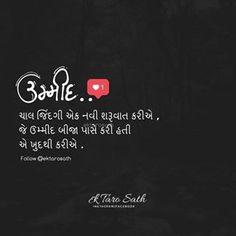 Morari Bapu Quotes, Hindi Quotes Images, Status Quotes, Advice Quotes, People Quotes, Quotable Quotes, True Quotes, Qoutes, Hindi Good Morning Quotes