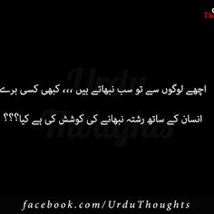 Short Urdu Story About Boys and Girls - لڑکے لڑکیوں سے دوستی - Urdu Thoughts Short Moral Stories, Very Short Stories, Urdu Quotes Images, Urdu Stories, Urdu Thoughts, Urdu Poetry, Boy Or Girl, Inspirational Quotes, Songs