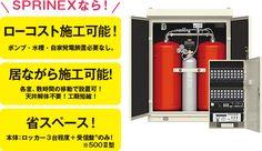 スプリネックス パッケージ型自動消火設備 スプリンクラー代替品
