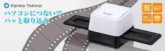 Kenko 513万画素フィルムスキャナ KFS-500mini -  昔のフィルムをスキャンしてかんたんデジタルデータ化 置き場所に困らない超小型フィ...