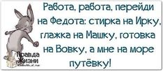 Одноклассники Russian Humor, Funny Expressions, Reading Online, Inspire Me, Comedy, Funny Quotes, Jokes, Inspirational Quotes, Motivation