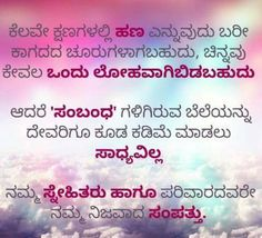 456 Best . (Kannada Quotes ) images in 2020