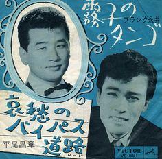 Frank Nagai and Masaaki Hirao