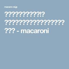 冷めてもサクサク絶品!? 家事えもん考案の「唐揚げ」レシピがすごい - macaroni