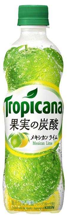 果実の炭酸 メキシカンライム | 果実の炭酸 | 商品紹介 | トロピカーナ|Tropicana