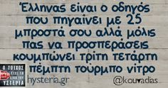 Funny Greek Quotes, Sarcastic Quotes, Funny Quotes, Funny Images, Funny Pictures, How To Be Likeable, Funny Stories, Just Kidding, True Words