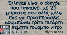 Έλληνας είναι ο οδηγός που πηγαίνει με 25 μπροστά σου - Ο τοίχος είχε τη δική του υστερία