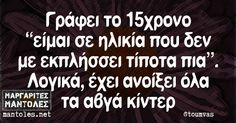 . Funny Picture Quotes, Funny Photos, Free Therapy, Funny Greek, Word 2, Greek Quotes, Just Kidding, Funny Art, Sign Quotes