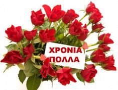 - Created with BeFunky Photo Editor Greek Name Days, Happy Name Day, Greek Easter, Digital Photo Frame, Photo Store, Fill Light, Christmas Wreaths, Christmas Ornaments, Collage Maker