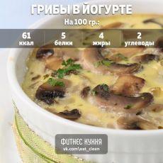 Низкокалорийно и сытно: грибы в йогурте Ингредиенты: 500 г свежих грибов (у нас шампиньоны) 1/2 стакана натурального йогурта 25 г сыра 1 ч. л. молотой овсянки оливковое масло Приготовление: 1. Духовку нагреть до 200°С 2. Грибы очистить, промыть и ошпарить горячей водой. Откинув их на сито, дать стечь воде, нарезать грибы ломтиками, посолить и обжарить. 3. Перед окончанием жарения в грибы добавить чайную ложку молотой овсянки и перемешать. затем положить йогурт, довести до кипения. 4.…