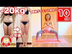 in one year after delivery! Fitness Workout For Women, Fitness Diet, Health Fitness, Yoga Videos, Workout Videos, Summer Body Workouts, Training School, Excercise, How To Lose Weight Fast