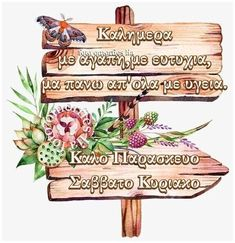 Greek Quotes, Greek Sayings, Beautiful Pink Roses, Good Morning, Place Card Holders, Christmas Ornaments, Holiday Decor, Ideas, Buen Dia