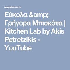 Εύκολα & Γρήγορα Μπισκότα   Kitchen Lab by Akis Petretzikis - YouTube