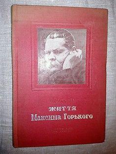 Children book Life of Maxim Gorky biography Soviet propaganda In Ukrainian 1936