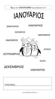 Kindergarten, Education, Memes, Winter, Blog, Winter Time, Kindergartens, Animal Jokes, Preschool