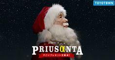 日本中のみんなとプレゼント交換!抽選で1000名様にプレゼントが当たる!