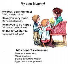 Стишки на английском языке для детей про маму