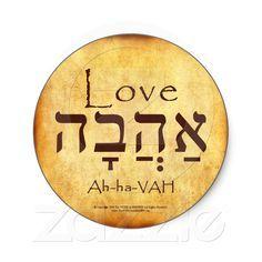 Love {hebrew} y se pronuncia a a ba, (por todo aquel que jura que sabe decirlo y nada más la va cagando)