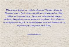 Thinking Out Loud, Greek Quotes, Crazy People, Poems, Thoughts, Poem, Ideas, Delusional People