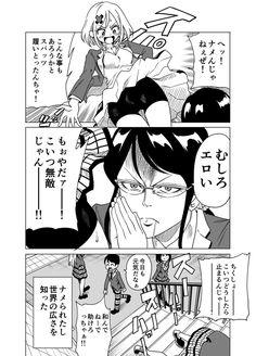 阿東 里枝・17日0時重大発表あり (@tanimikitakane) さんの漫画 | 419作目 | ツイコミ(仮) Manga, Comics, Memes, Anime, Movie, Character, Manga Anime, Meme, Film