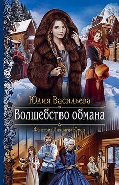 Fantasy, Books, Movie Posters, Movies, Darkness, Literatura, Note, Livros, Films