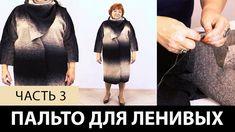 Однослойное пальто для ленивых своими руками. Как сделать простую выкрой...