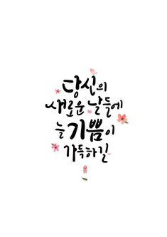 Doodle Lettering, I Am Awesome, Doodles, Calligraphy, Korean, Penmanship, Lettering, Hand Lettering, Doodle