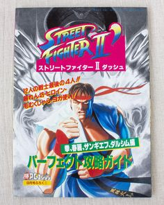 Street Fighter 2 Dash PC Engine Hints-and-Tips Guide Booklet #3 1993 JAPAN GAME