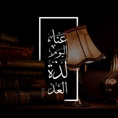 Some Beautiful Quotes, Beautiful Quran Quotes, Quran Quotes Love, Beautiful Arabic Words, Funny Arabic Quotes, Pretty Quotes, Words Quotes, Sayings, Vie Motivation