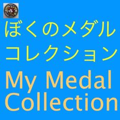 Medal Collection for Yo-kai Watch by MT, http://www.amazon.co.uk/dp/B018PZRQLC/ref=cm_sw_r_pi_dp_x_nJ1gAbZVNCSY3