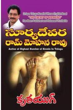Krutayug (క్రు కృతయుగ్)  by Suryadevara Rammohana Rao (సూర్యదేవర రామమోహనరావు) - Telugu Book Novel (తెలుగు పుస్తకం నవల) - Anandbooks.com