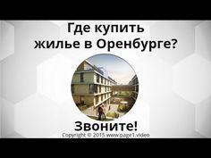 Купить заборы и ворота в Оренбурге, сравнить цены на