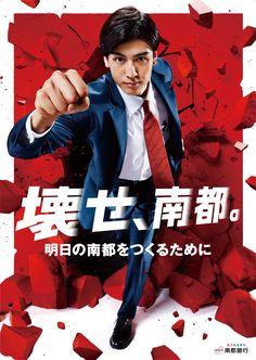 南都銀行 : 島田洋平 YOHEI SHIMADA PHOTOGRAPHY Ad Layout, Creative Banners, Political Ads, Japanese Photography, Japan Design, Poster Ads, Print Ads, Art Direction, Advertising