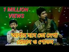 Abar hobe to dekha, E dekhai sesh dekha noy to// SHOVAN & SHREYAN// SA RE GA MA PA - YouTube Bengali Song, Re, Youtube, Content, Songs, Baseball Cards, Music, Musica, Musik