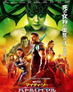 "1,581 Likes, 28 Comments - Andy Park (@andyparkart) on Instagram: ""Thor: Ragnarok Japanese poster was just revealed. What do u think? I'm digging Hela #thorragnarok…"""