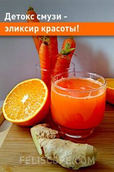 Детокс смузи - эликсир красоты! Weight Loss Detox, Weight Loss Smoothies, Healthy Smoothies, Smoothie Recipes, Best Diet Plan, Healthy Shakes, Cooking Recipes, Healthy Recipes, Keto Diet For Beginners