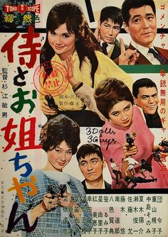 Cult Movies, Pop Culture, Japanese Female, Cinema, Film, Movie Posters, Graphics, Black People, Movie