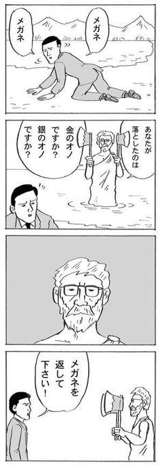 """highlandvalley: """"和田ラヂヲさんはTwitterを使っています: """"メガネ。 http://t.co/ICwwhki56J"""" """""""