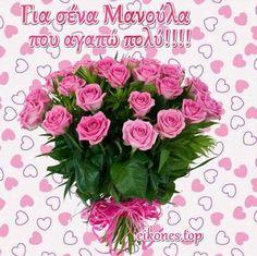 Εικόνες για την γιορτή της Μητέρας - eikones top Spring Crafts, Happy Mothers Day, Floral Wreath, Happy Birthday, Wreaths, Decor, Happy Brithday, Floral Crown, Decoration