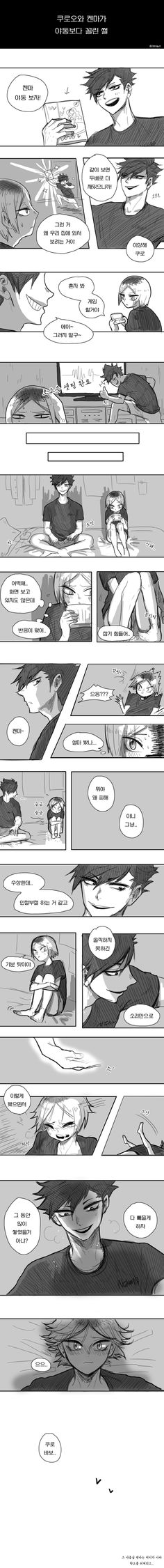 [쿠로켄/15] dvd Kuroken, Kenma, Cute Comics, Haikyuu, Sheet Music, Music Sheets, Cute Cartoon