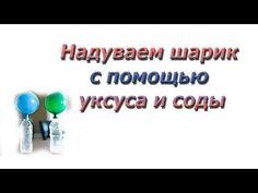 Надуваем воздушный шарик с помощью уксуса и соды. Подробнее смотрите и читайте на сайте naukaveselo.ru