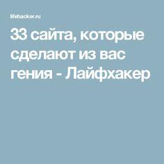 33 сайта, которые сделают из вас гения - Лайфхакер