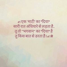 Desi Quotes, Hindi Quotes On Life, Marathi Quotes, Faith Quotes, True Quotes, Words Quotes, Motivational Quotes, Strong Quotes, Positive Quotes