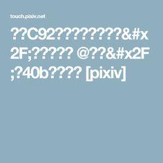 「【C92】新刊サンプル」/「ヒメミコ@壁博/ア40b」の漫画 [pixiv]