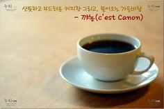 [부산 가야동 커피] 산뜻하고 부드러운 커피향 그리고, 불어오는 가을바람 - 꺄농(c'est Canon)  http://m.blog.daum.net/sunwhogaya/6726201  찬바람이 불어오면 더욱 찾고싶은 최고의 로스팅 커피,  핸드드립커피의 명가 꺄농이 있기에 이 가을도 더욱 향기로운 계절이 되겠지요.  꺄농(c'est Canon) 전화 : 051-893-9138 주소 : 부산 부산진구 가야대로589번길 19 1층(가야동 64-27)   #커피 #커피향 #핸드드립커피 #부산커피 #로스팅커피 #꺄농 #c'estCanon #부산가야동커피 #가야동커피 #커피로스팅 #핸드드립커피전문점 #부산핸드드립커피 #가요마운틴 #토라자 #와메마 #에이징숙성커피 #갤럭시와일드루왁 #루왁 #와일드루왁