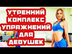 Утренняя зарядка на 5 минут - YouTube